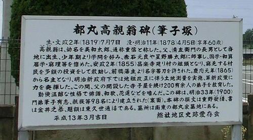 03都丸高親翁の碑.JPG