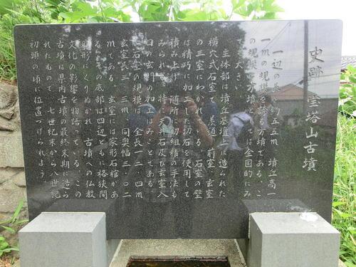 04宝塔山古墳説明石碑.JPG