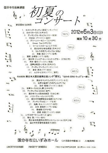 20120603音連初夏のコンサートチラシ.jpg