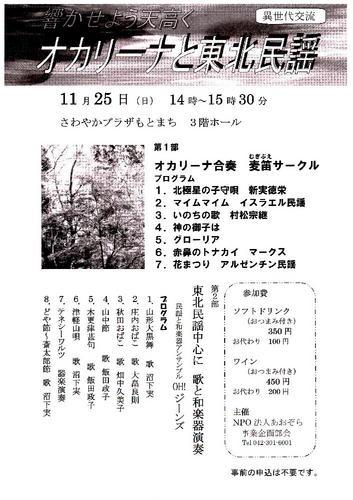 20121125さわやかプラザコンサ-トプログラム.jpg