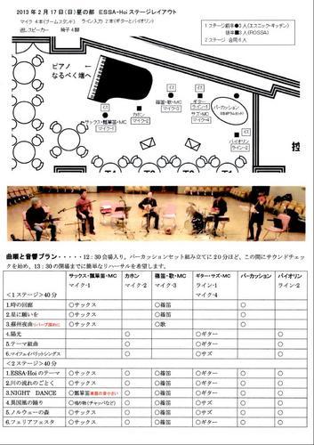20130217東京倶楽部設営・音響プラン画像.JPG