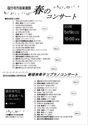 20130519音楽連盟春のコンサ―ト.jpg