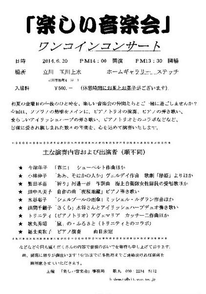 20140620楽しい音楽会チラシ.jpg