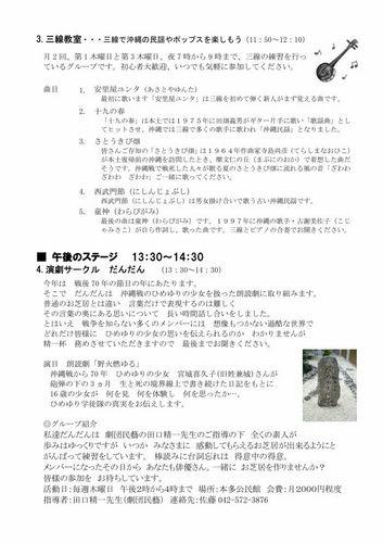 2015年新緑サンデ-ステ3.jpg