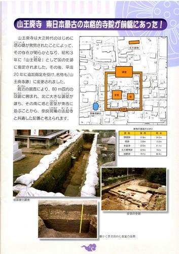 30山王廃寺の最新の伽藍図.jpg