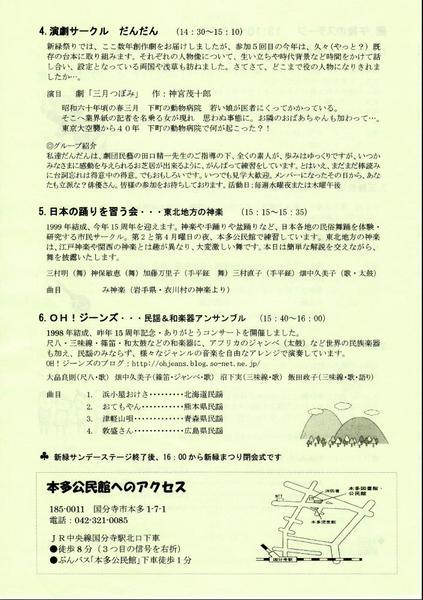 サンデーステージプログラム4.JPG