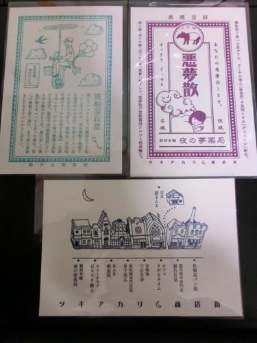 九ポ堂活版印刷ポストカード.JPG