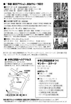 多摩東京アクションレポート-3裏.JPG