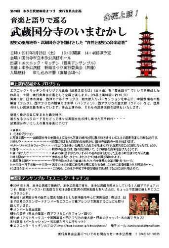 実行委員会企画チラシ時間決定版.jpg