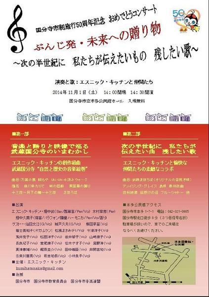 未来への贈り物チラシ表WEB.JPG