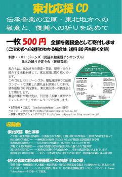 東北応援CDチラシ.JPG