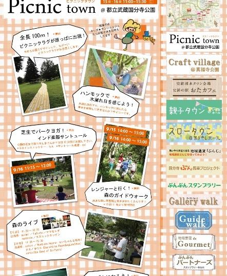 森のライブのページ(ぶんぶんウォーク).jpg