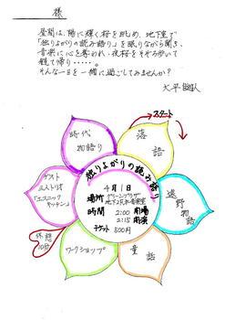 独りよがりの読み語りチラシ.jpg