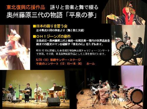 踊りの会とOHジのポスター.JPG