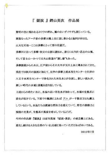 鍔山さんメッセージ「競演」作品展.jpg