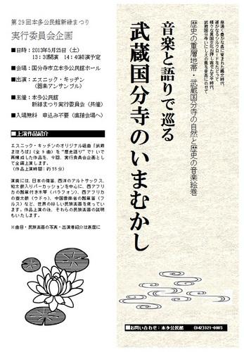 (蓮-2)武蔵国分寺のいまむかし(新緑まつり実行委員会企画)チラシ.jpg