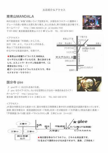 ESSA-Hoiライブ予定6月7月WEB画像002.jpg