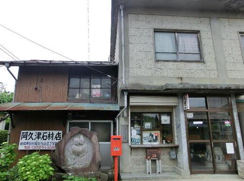 14大谷石の建物 阿久津石材店.JPG