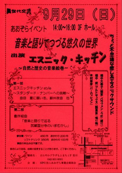 20130929さわやかプラザもとまち.JPG
