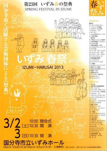 2013いずみ春の祭典チラシ表.JPG