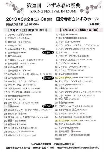 2013いずみ春の祭典チラシ裏.JPG