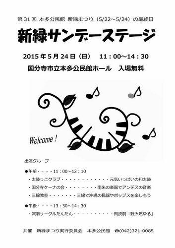 2015年新緑サンデ-ステ1.jpg