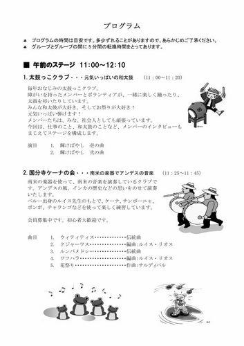 2015年新緑サンデ-ステ2.jpg