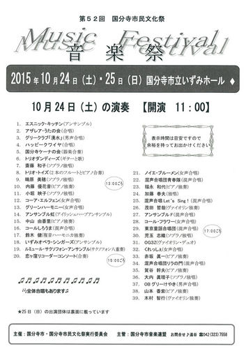 52th-ongakusai24日.jpg