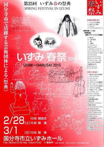 いずみ春の祭典2015.JPG