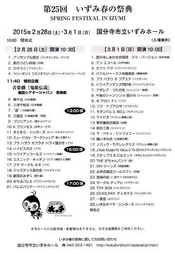 いずみ春の祭典2015裏.JPG