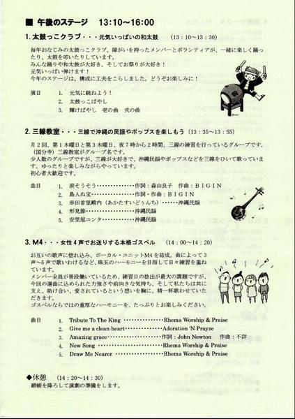 サンデーステージプログラム3.JPG