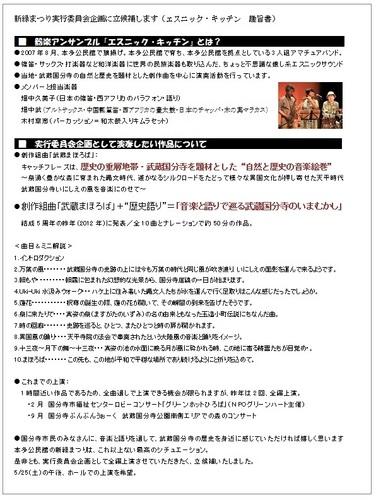 実行委員会企画立候補趣旨書-1.jpg