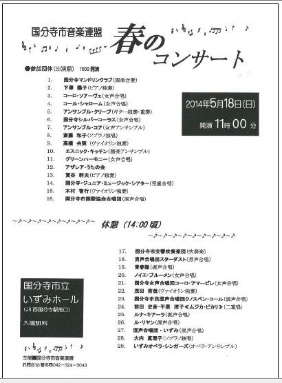 春コンサート.jpg