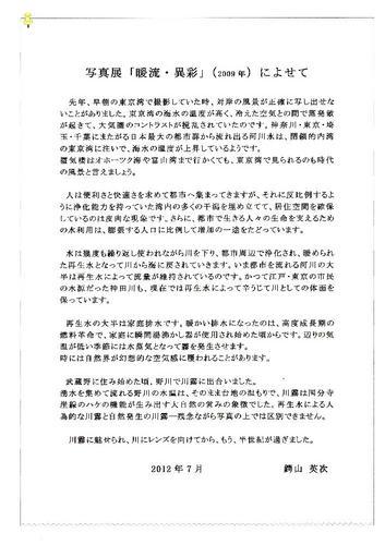 暖流・異彩メッセージ.jpg