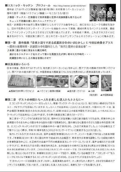 未来への贈り物チラシ裏WEB.JPG