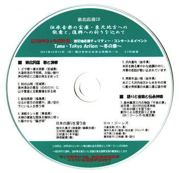 東北応援CDディスク.jpg