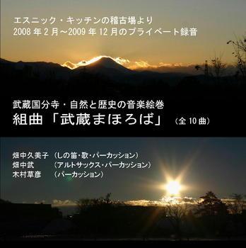 武蔵まほろばCDジャケット.JPG