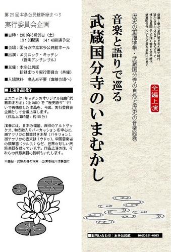 武蔵国分寺のいまむかしチラシ表.jpg