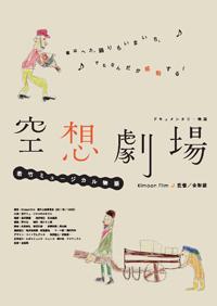空想劇場チラシ(小).jpg