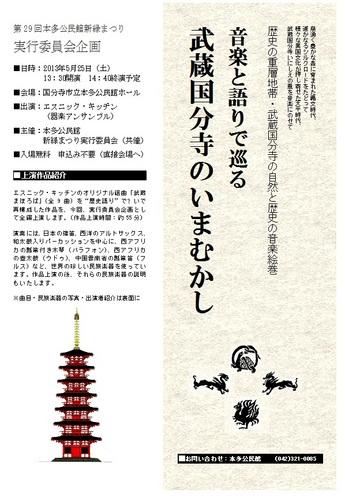 (塔と四神-1)武蔵国分寺のいまむかし(新緑まつり実行委員会企画)チラシ.jpg