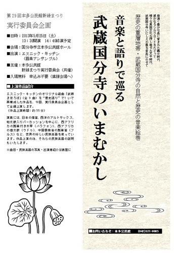 (蓮-1)武蔵国分寺のいまむかし(新緑まつり実行委員会企画)チラシ.jpg