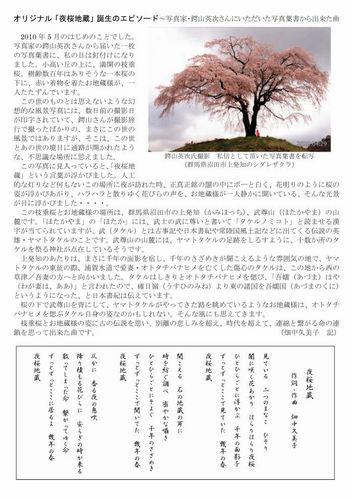 WEBエスニック・キッチンnews-20号裏面.jpg