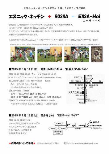 ESSA-Hoiライブ予定6月7月WEB画像001.jpg